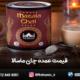 قیمت عمده چای ماسالا در نمایندگی های فروش 7