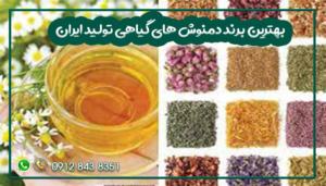 بهترین برند دمنوش های گیاهی تولید ایران