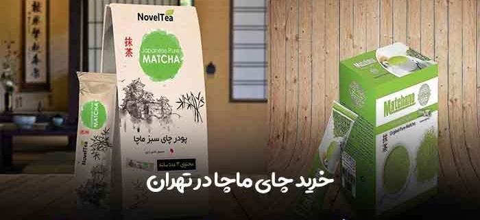 خرید چای ماچا در تهران