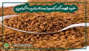 خرید قهوه گلد کلمبیا بسته بندی 20 کیلویی