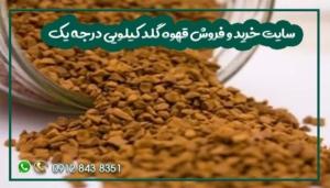 سایت خرید و فروش قهوه گلد کیلویی درجه یک