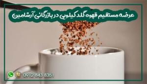 عرضه مستقیم قهوه گلد کیلویی در بازرگانی آرشامین