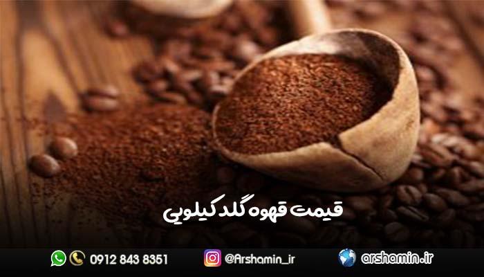 قیمت قهوه گلد کیلویی