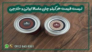 لیست قیمت هر کیلو چای ماسالا ایرانی و خارجی
