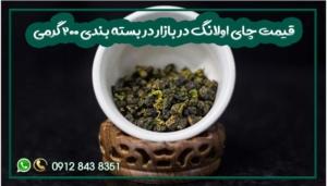 قیمت چای اولانگ در بازار در بسته بندی 200 گرمی