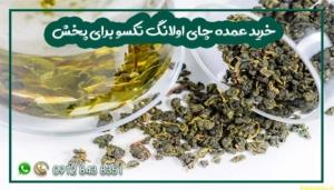خرید عمده چای اولانگ تکسو برای پخش