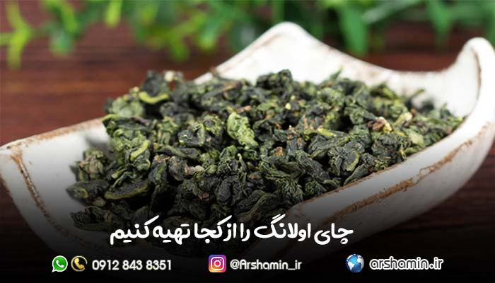 چای اولانگ را از کجا تهیه کنیم