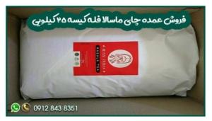 فروش عمده چای ماسالا فله کیسه 25 کیلویی