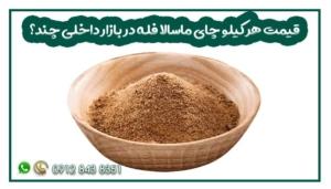 قیمت هر کیلو چای ماسالا فله در بازار داخلی چند؟