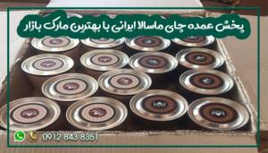 پخش عمده چای ماسالا ایرانی با بهترین مارک بازار
