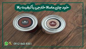 خرید چای ماسالا خارجی با کیفیت بالا