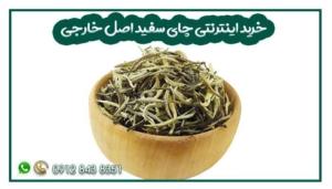 خرید اینترنتی چای سفید اصل خارجی